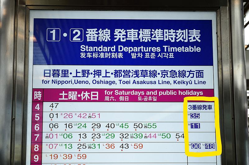 京成成田駅の土曜・休日ダイヤ。右の4本がモーニングライナー