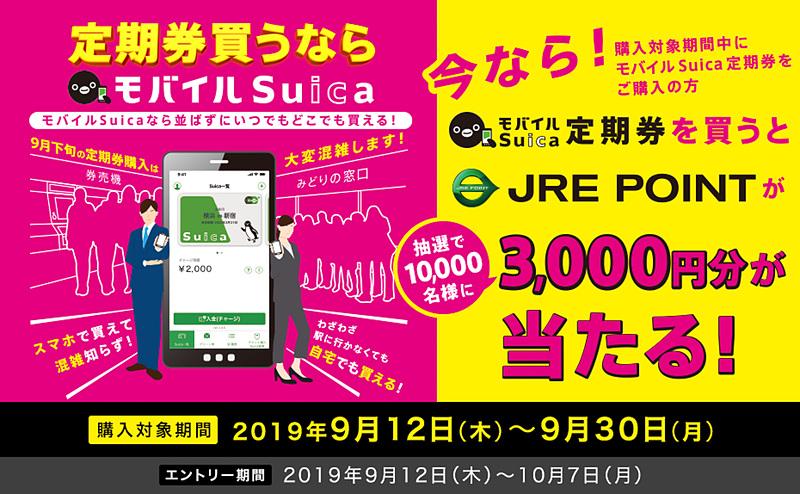 「定期券をモバイルSuicaで9月に買おうキャンペーン」を9月12日から実施する