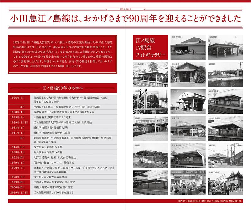 小田急は、小田急江ノ島線が開業90周年を迎えることを記念したさまざまなイベントを10月5日~12月1日に実施する