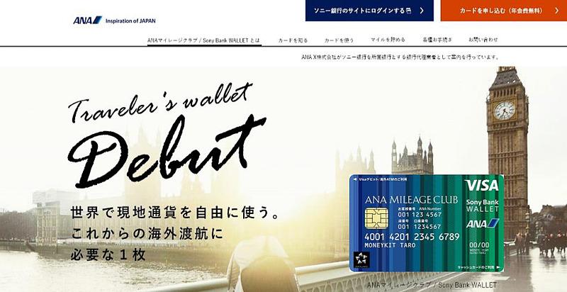 ANAとソニー銀行が外貨預金と決済の両分野において提携。ANA Xがソニー銀行を所属銀行とする銀行代理業に参入する