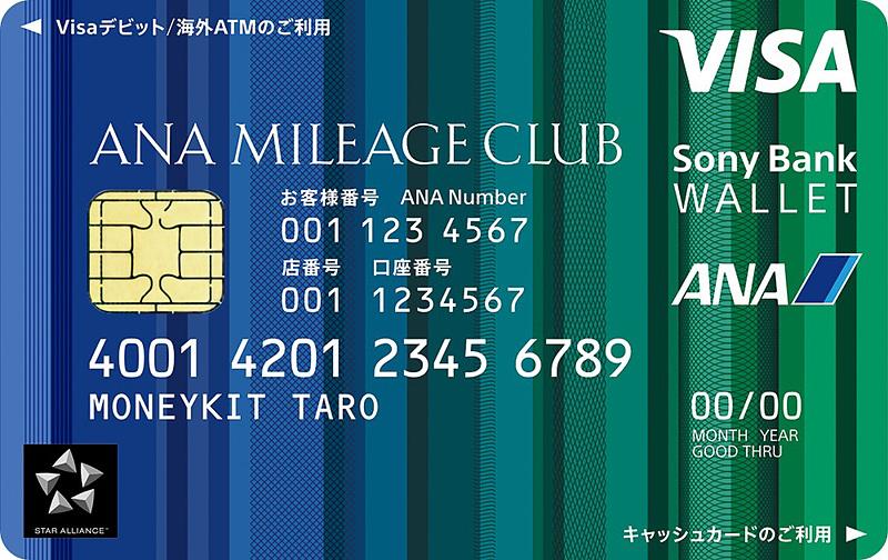 「ANAマイレージクラブ/Sony Bank WALLET」