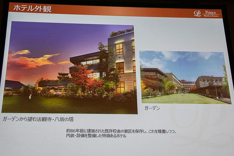 「The Hotel Seiryu Kyoto Kiyomizu(ザ・ホテル青龍 京都清水)」を2020年3月に開業する