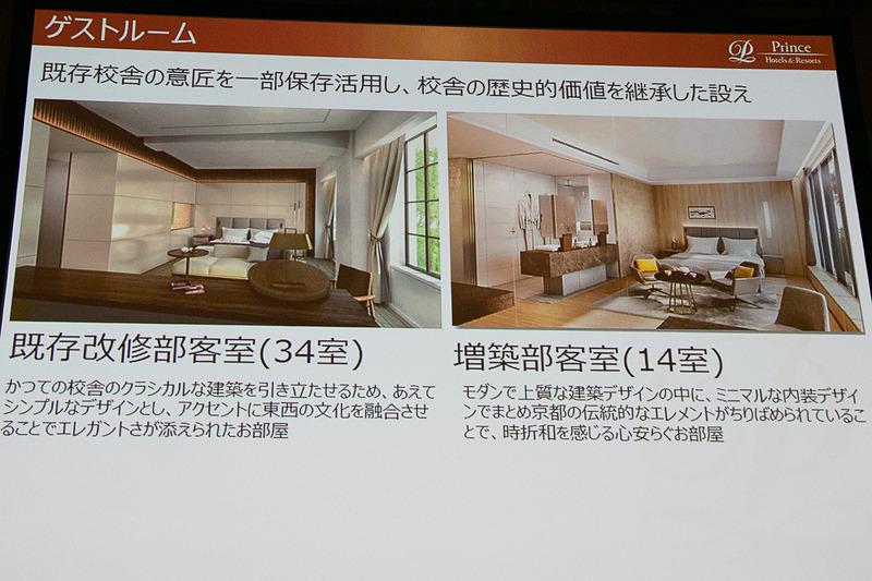 客室は既存の建物を改修した34室、増築部に14室という構成