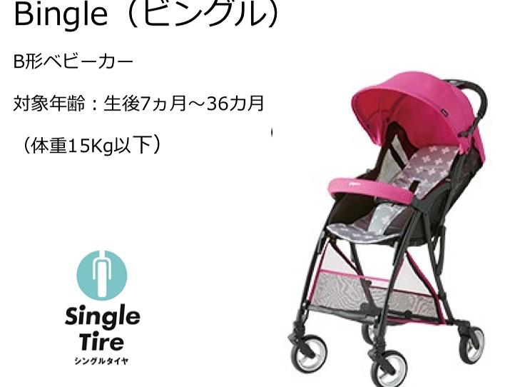 Bingle(対象:生後7か月~36か月・体重15kg以下)