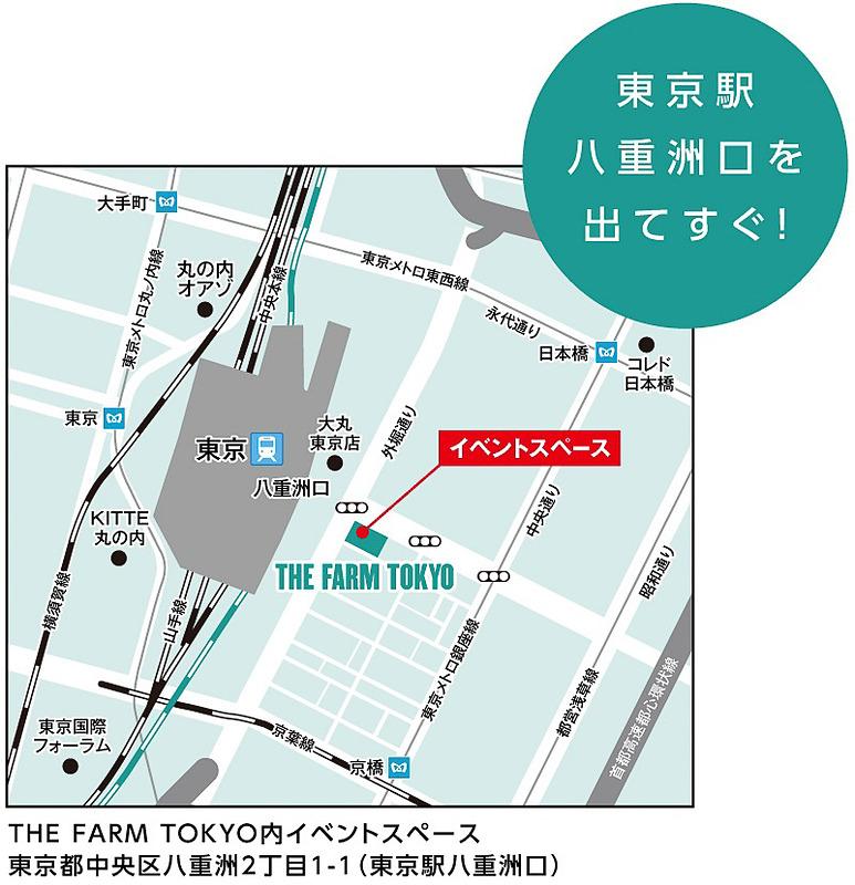 会場は東京駅八重洲口を出てすぐ