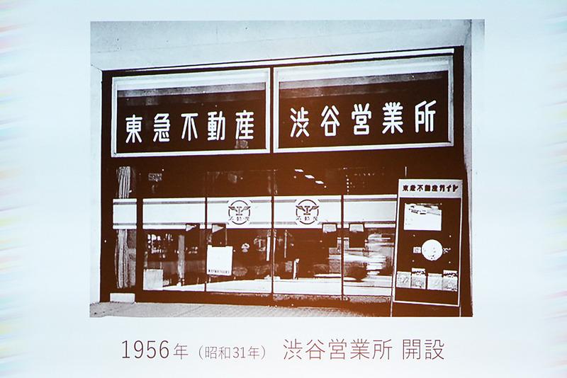 1956年に開設された渋谷営業所