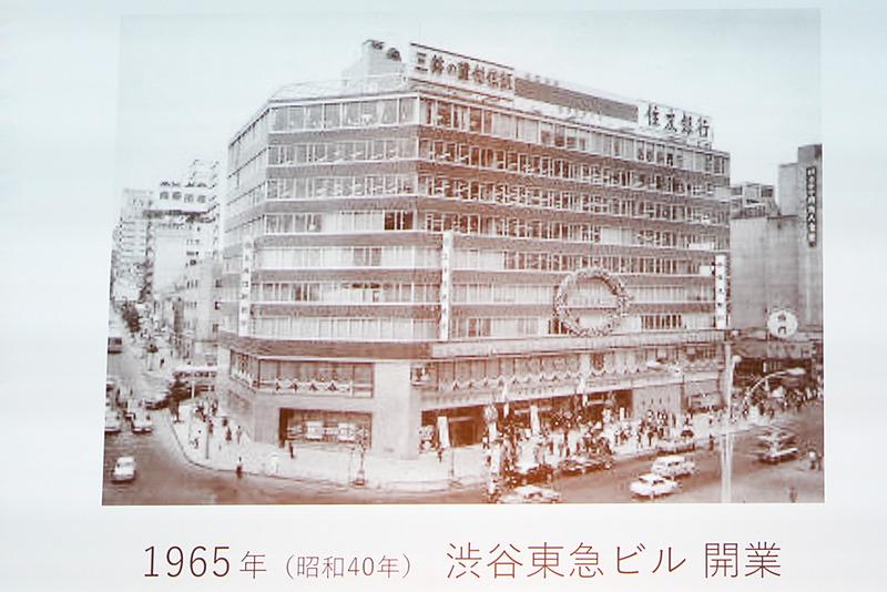 1965年に開業した渋谷東急ビル