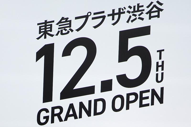 新しい東急プラザ渋谷のグランドオープンは12月5日