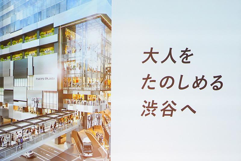 コンセプトは「大人を楽しめる渋谷へ」