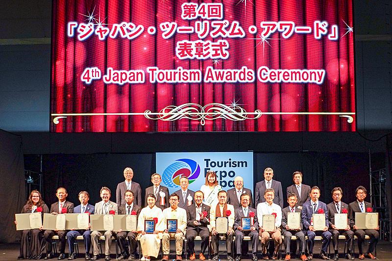2018年の第4回「ジャパン・ツーリズム・アワード」受賞式