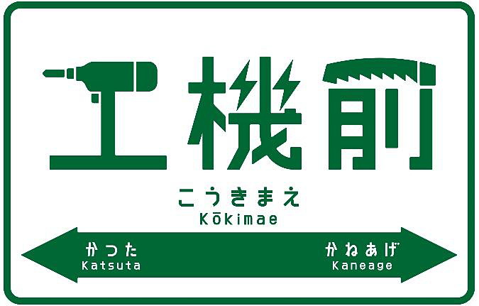 工機前駅の駅名標デザイン