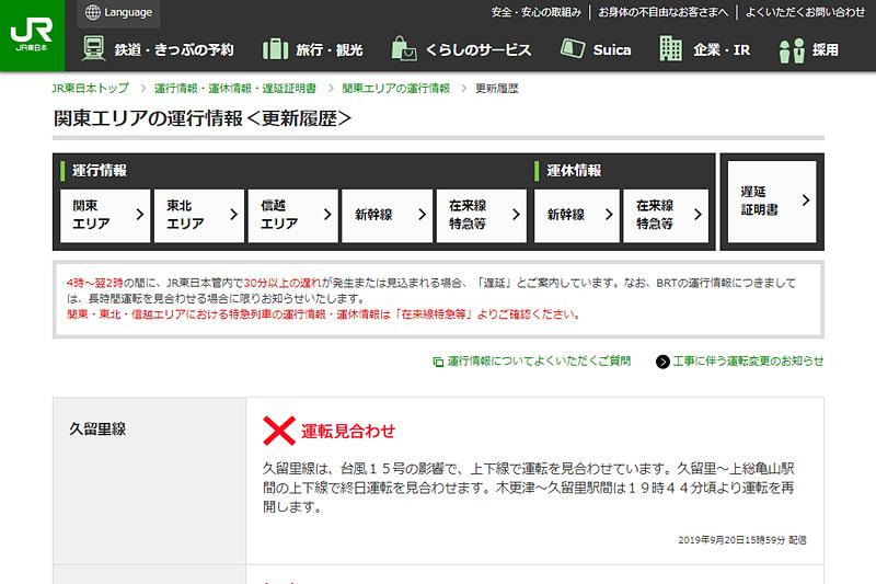 一部区間での運行再開を伝えるJR東日本の運行情報サイト