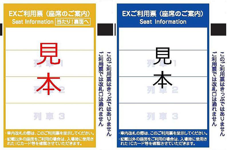 JR東海とJR西日本は「スマートEX」2周年を記念して「改札タッチくじ」を実施する