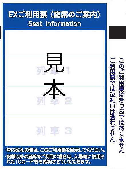 通常の青いEXご利用票