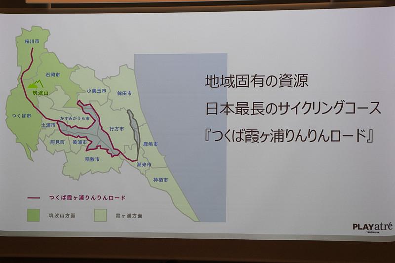 全長約180kmのサイクリングコース「つくば霞ケ浦りんりんロード」