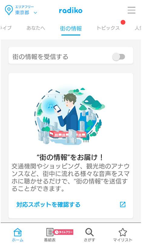 ラジコアプリ内の画面イメージ
