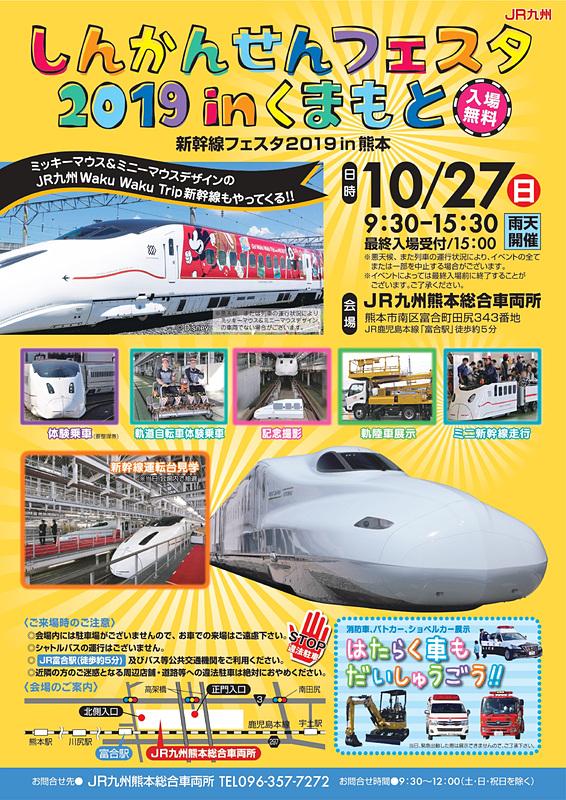 「新幹線フェスタ2019 in 熊本」開催