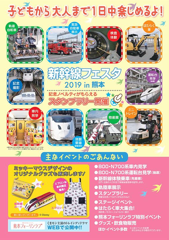 新幹線の展示や体験乗車、スタンプラリーなどを実施