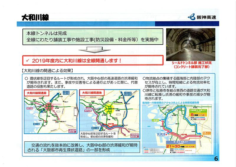 大和川線について。西日本で初めて滑り台を使った避難経路を採用