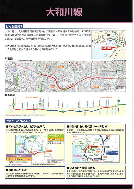 本年度に開業する「西船場JCT」「大和川線」について