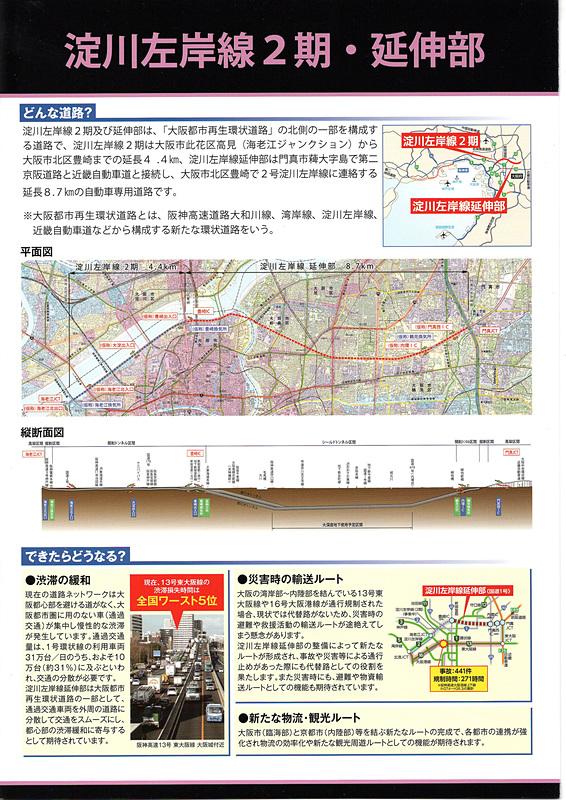今後工事が始まる「淀川左岸線」「大阪湾岸道路」について