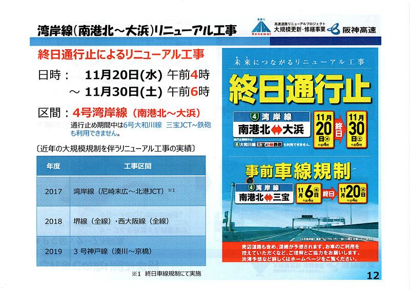 4号湾岸線南港北~大浜は2019年11月20日~30日まで通行止めとなる