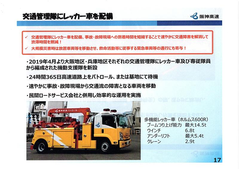 交通管理隊には新たにレッカー車が配備された