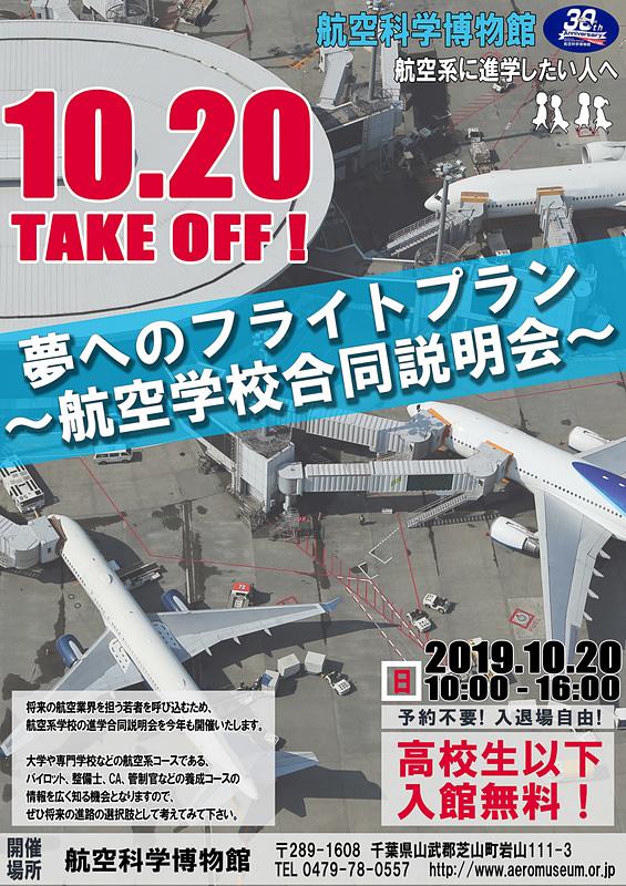航空科学博物館は航空系学校の合同進路説明会「夢へのフライトプラン2019~航空学校合同説明会~」を10月20日に開催する