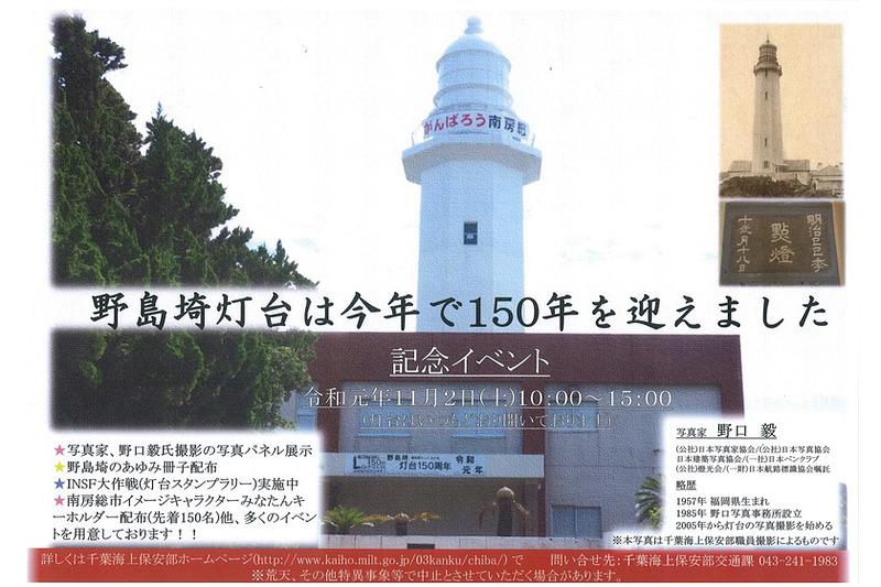 千葉県南房総市の野島埼灯台が150周年を迎えることを記念したイベントを11月2日に実施