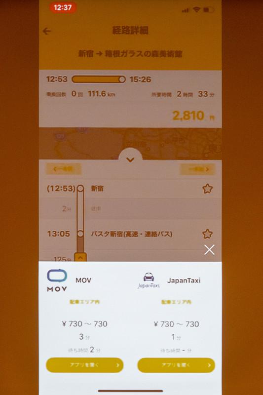 経路詳細からタクシー配車アプリを連携