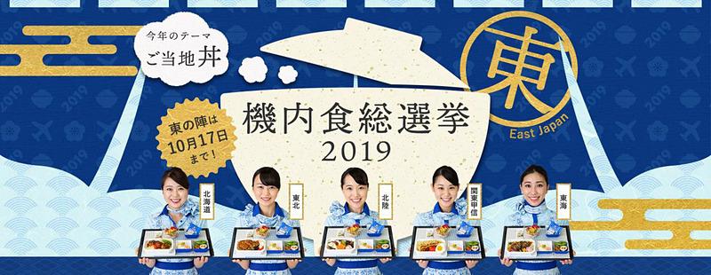 ANA機内食総選挙2019