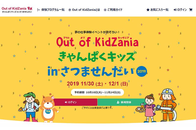 Out of KidZania きゃんぱくキッズinさつませんだい