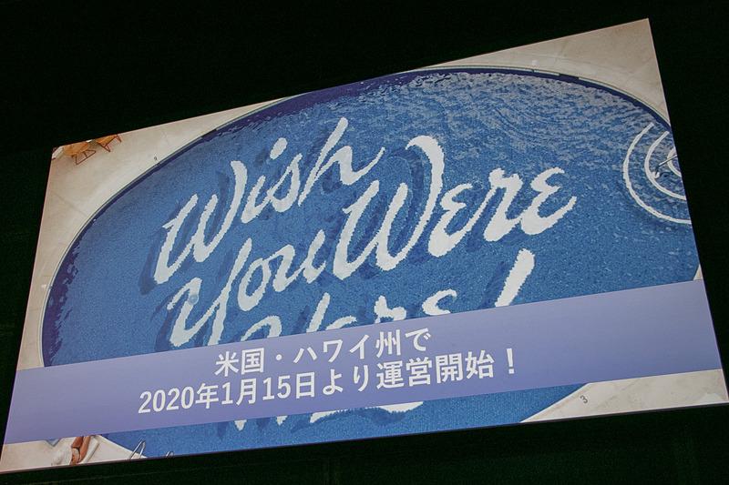 星野リゾートは「サーフジャック ハワイ」を2020年1月15日から運営する