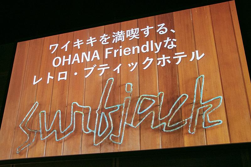 「星野リゾート サーフジャック ハワイ」のテーマは「ワイキキを満喫する、OHANA Friendlyなレトロ・ブティックホテル」