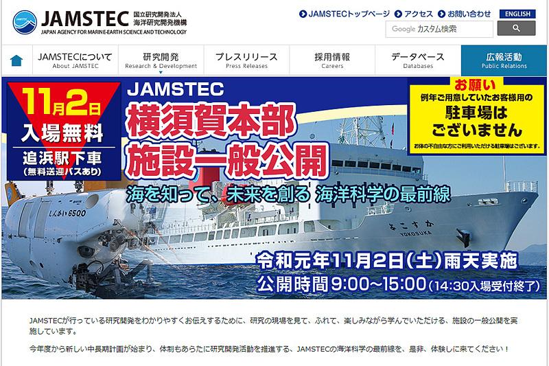 JAMSTECは11月2日に横須賀本部の一般公開を行なう(同社Webサイトの告知ページより)