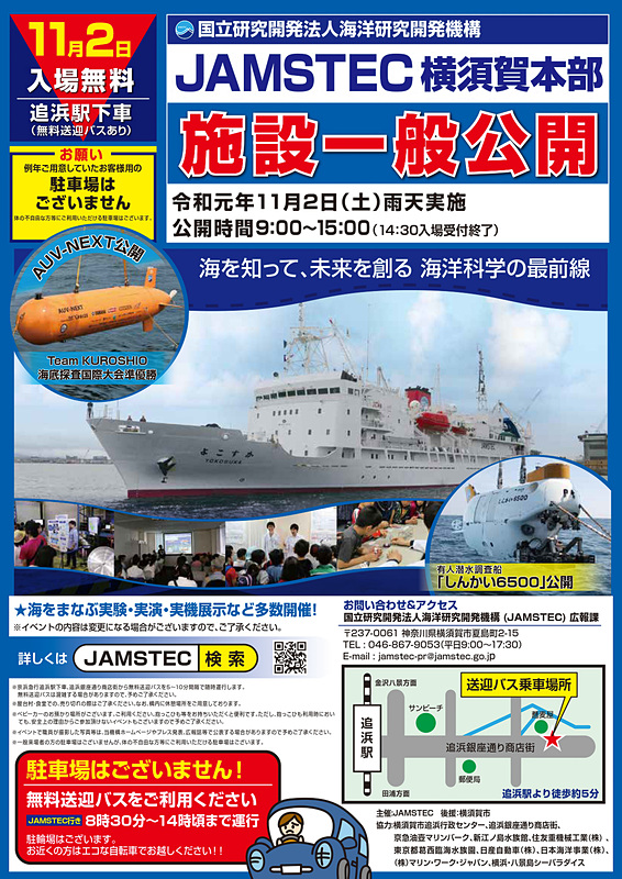 JAMSTEC横須賀本部施設一般公開のリーフレット