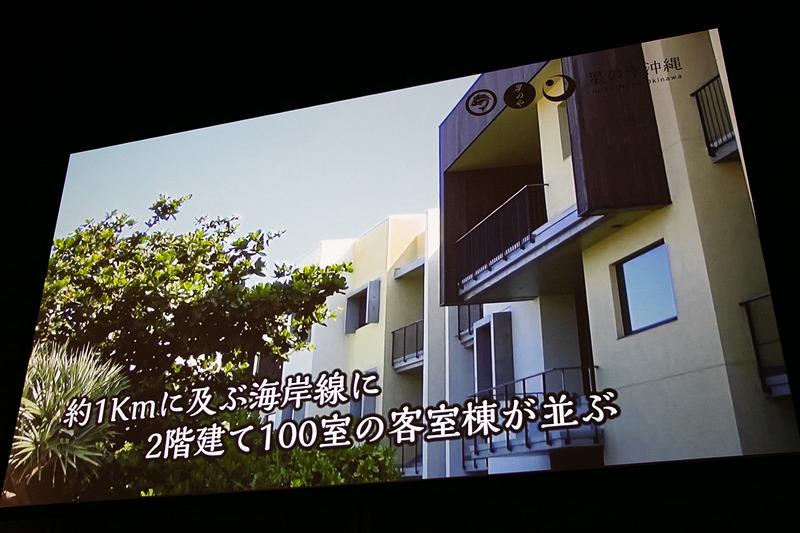 発表会では「星のや沖縄」を紹介する動画が流れた