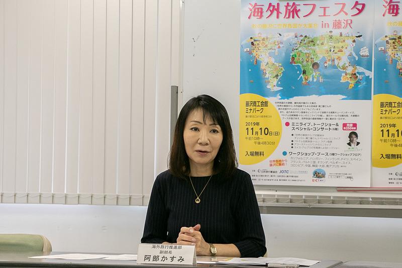 「海外旅フェスタ in 藤沢」について説明する、一般社団法人日本旅行業協会 海外旅行推進部 副部長 阿部かすみ氏