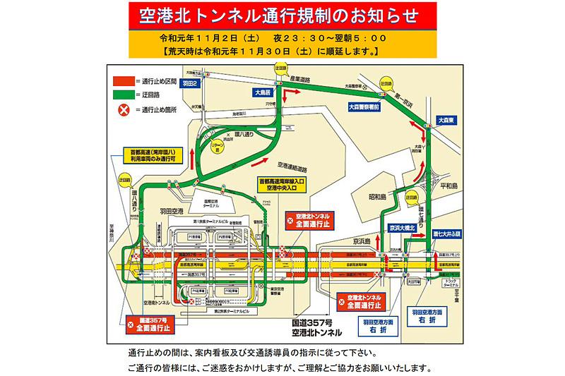 国交省は、防災設備点検のため、国道357号(東京湾岸道路)空港北トンネルを11月2日23時30分~11月3日5時00分に全面通行止めにする
