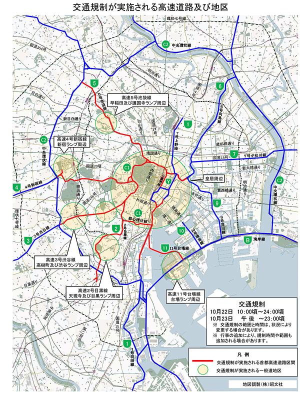 交通規制の実施範囲