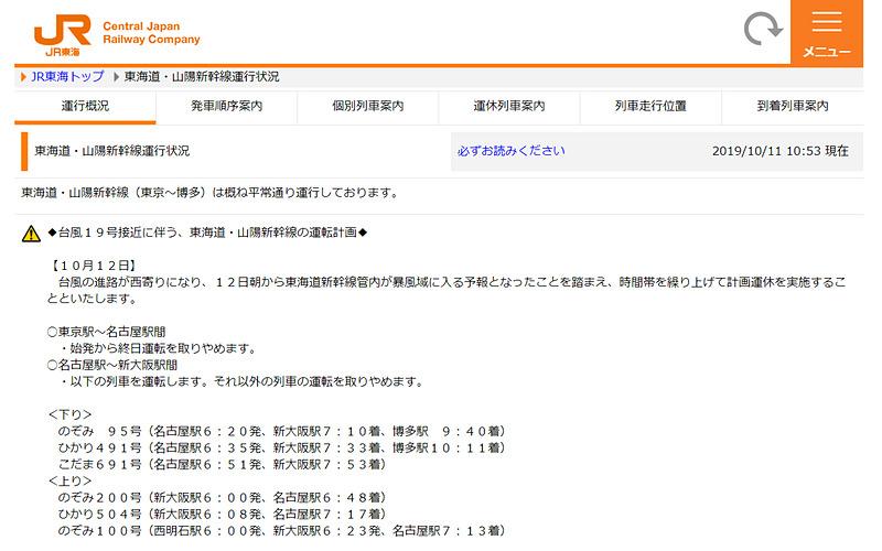 東海道・山陽新幹線運行状況