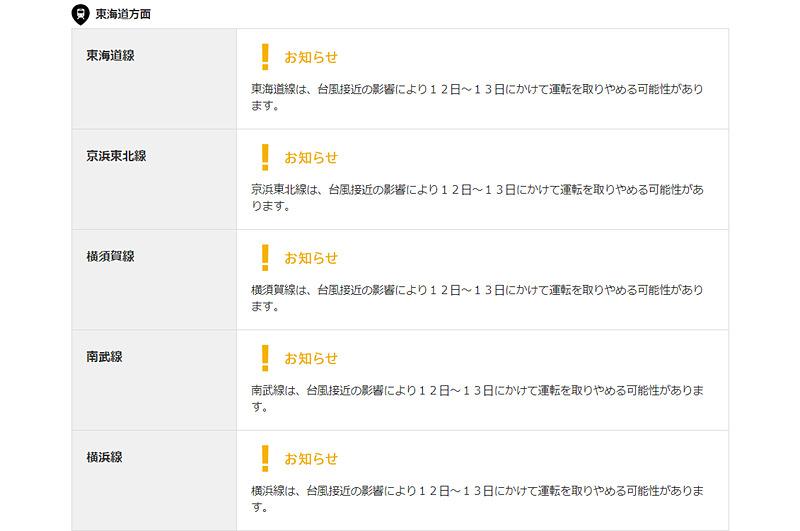 JR東日本 関東エリアの運行情報