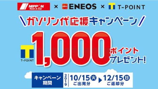 ニッポンレンタカーは「ガソリン代応援キャンペーン」を実施し、最大1万円分のTポイント還元を行なう