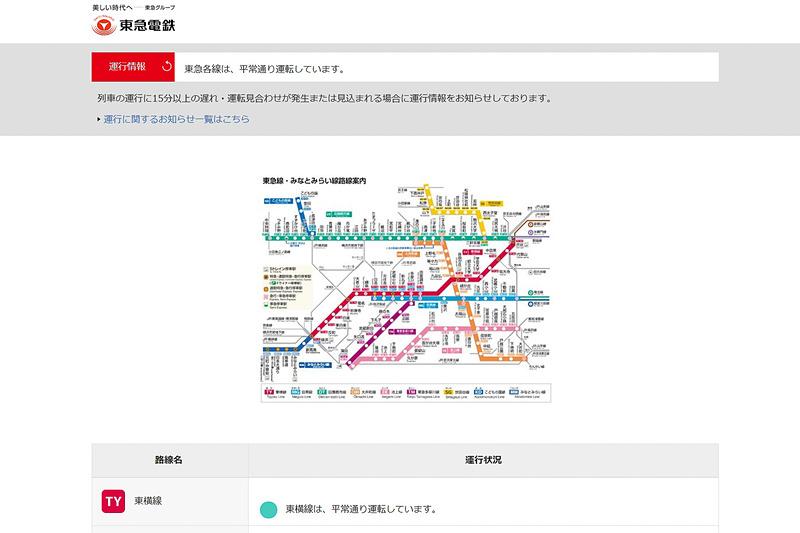 東京都交通局・東京エリアの主要私鉄は、台風19号に伴う運行情報を公開している