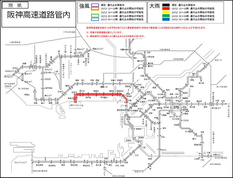 阪神高速道路管内での通行止め予測区間