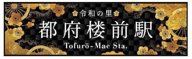 西鉄は即位礼正殿の儀が行なわれる10月22日に、都府楼前駅の副駅名を「令和の里」とすることを発表した