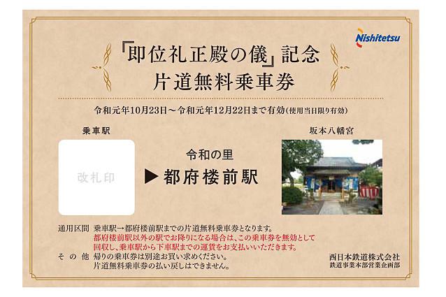片道無料乗車券のデザイン