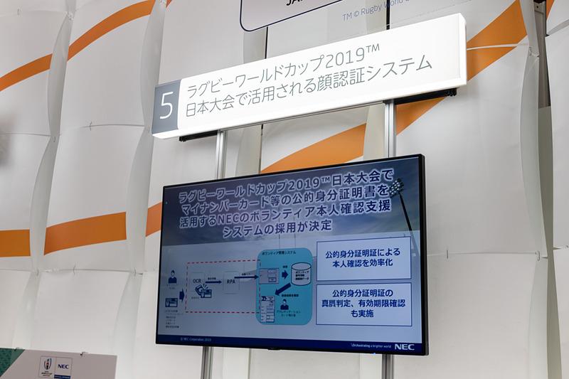 NECのブースに展示されていた顔認証システム。成田空港に2020年春に導入が予定されている新しい搭乗手続き「OneID」にもNECの顔認証システムが採用されている