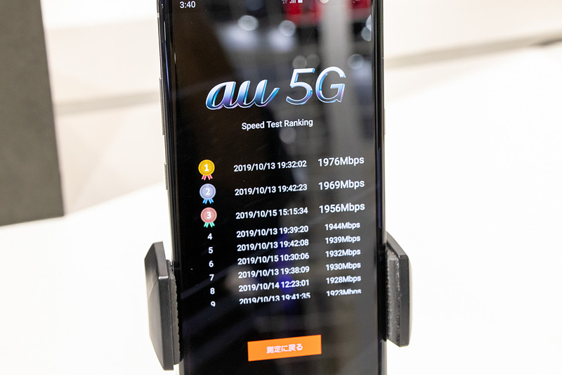 5G試作機を使ったデータ転送テストのデモ。すぐ近くに基地局を設置していたことから理論値の2.2Gbpsに近い速度が出ていた