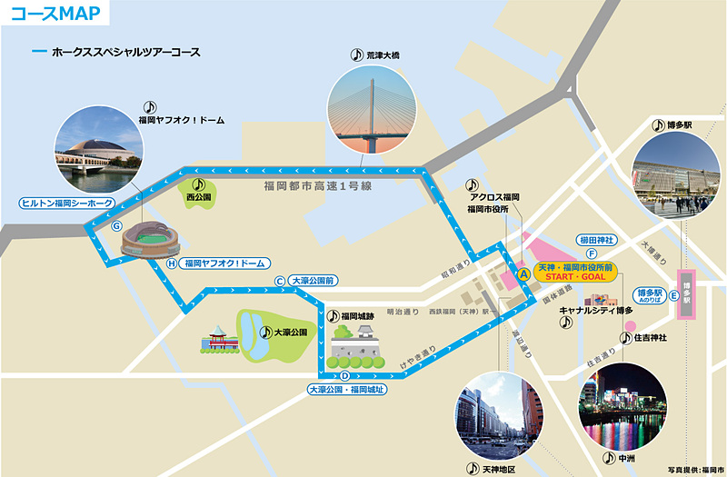 「ホークスコラボツアー」ルートマップ